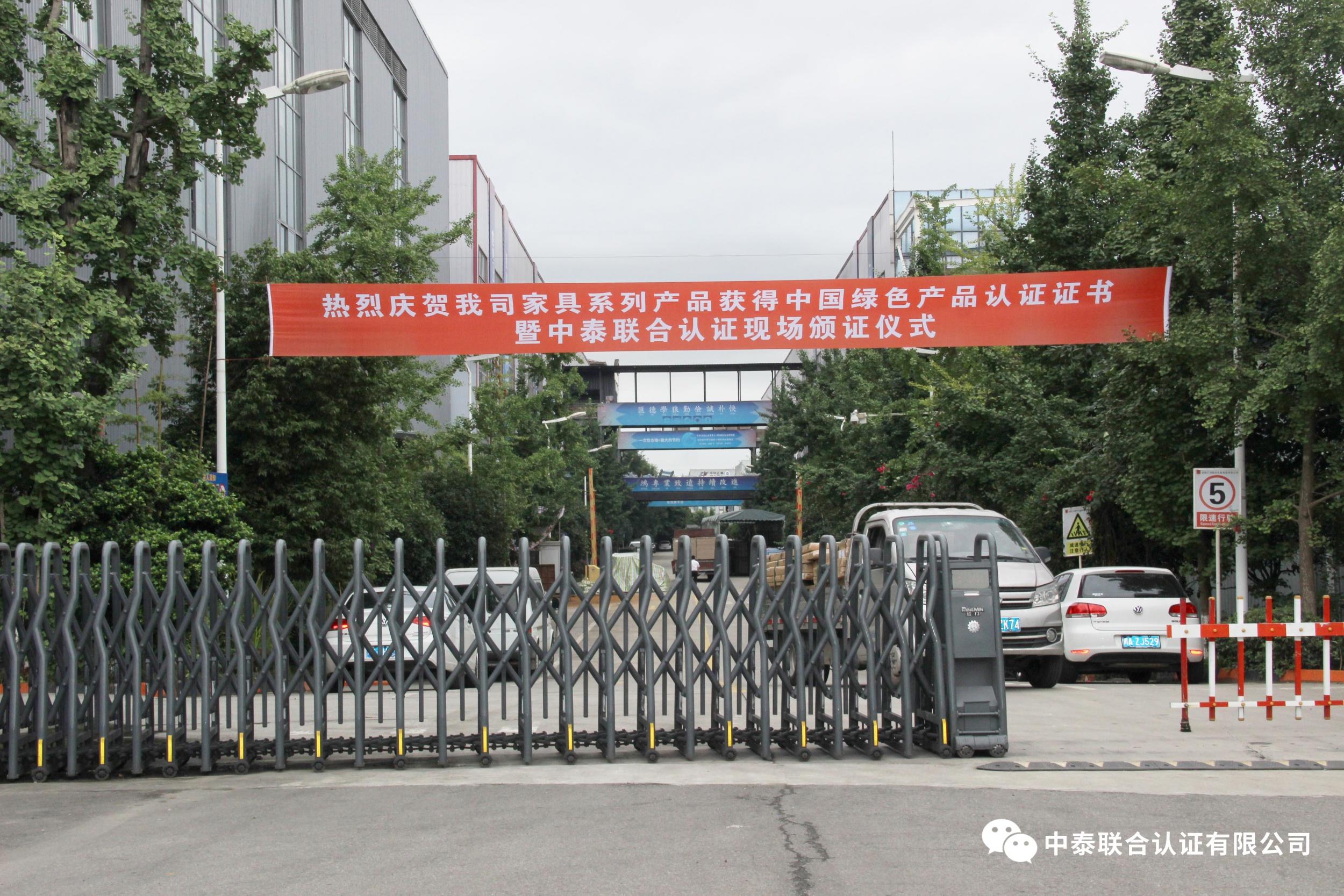 中国绿色产品认证证书现场颁证仪式